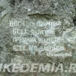 Надпись на скале: Бог есть причина всех явлений