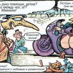 """Комиксы """"Огри"""", эпизод 296"""