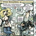 """Комиксы """"Огри"""", эпизод 307"""