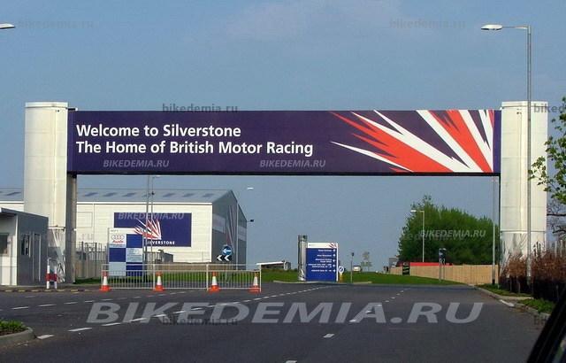 Ворота трассы Silverstone