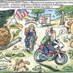 """Комиксы """"Огри"""", эпизод 342"""