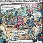 """Комиксы """"Огри"""", эпизод 331"""