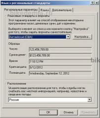 Региональные настройки операционной системы для работы с BAZZAZ