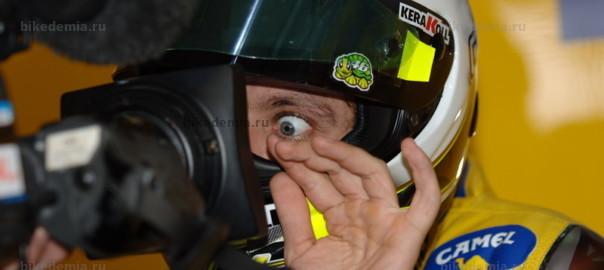 MotoGP: Валентино Росси гипнотизирует камеру